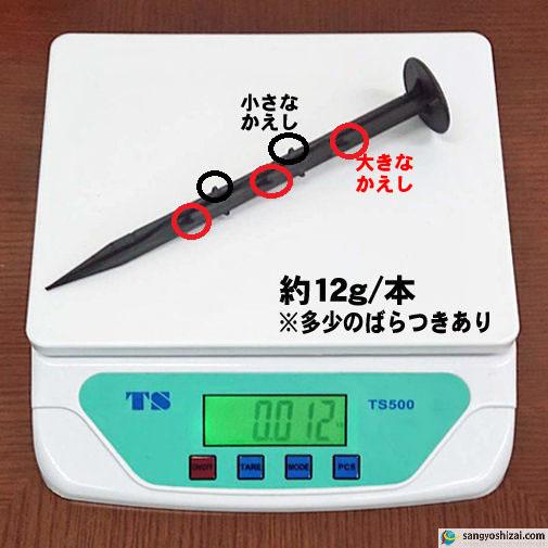 PP杭単体重さ