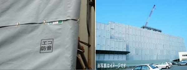 エコ防音シート施工画像