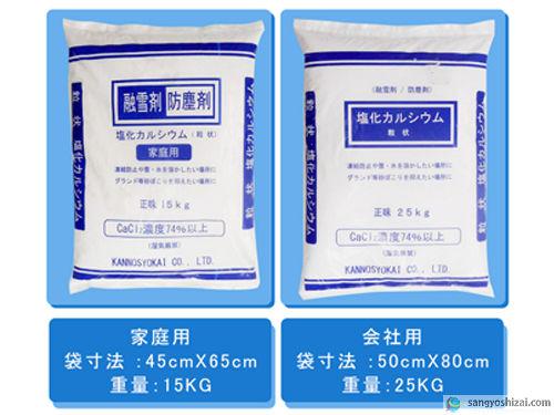 融雪剤/防塵剤の2商品規格