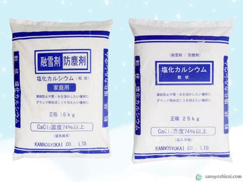融雪剤/防塵剤の商品外装