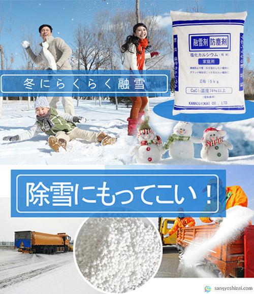 融雪剤/防塵剤のエンカル君