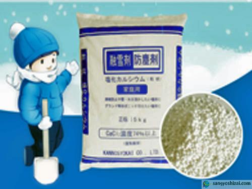 融雪剤/防塵剤のイメージ