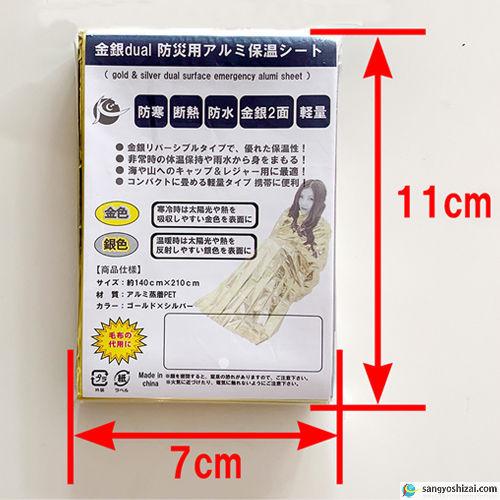金/銀dual 防災用アルミ保温シート 個装寸法画像