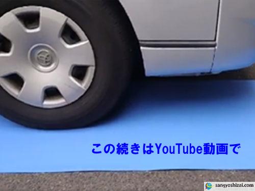 車両加圧テスト画像
