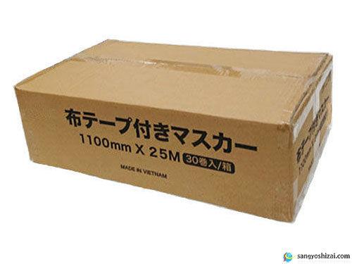 KS 布テープ付きマスカー 外装箱