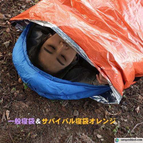 緊急アルミサバイバル寝袋 オレンジ 使用例1